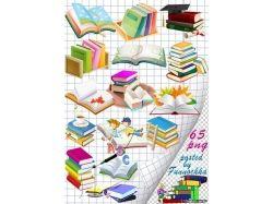 Книги на прозрачном фоне 1