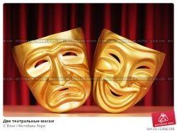 Театральные маски фото 2