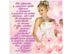 Романтические открытки о любви 5