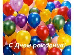 Картинки с днем рождения красивые и прикольные 8