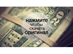 Картинки деньги 7