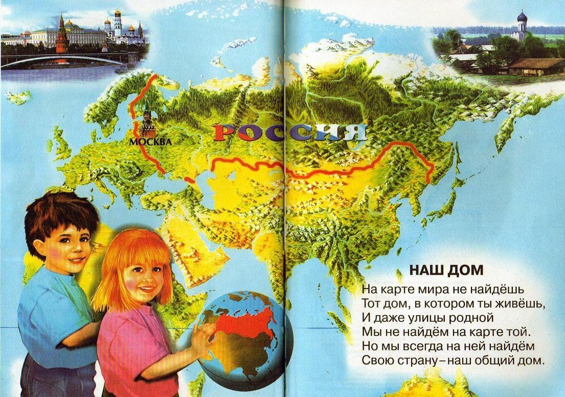 Папиныи - Россия (минус)