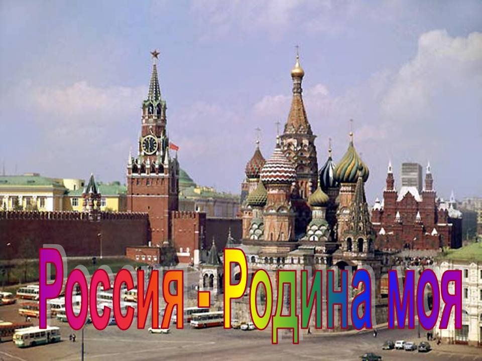 картинки на тему великая россия верно