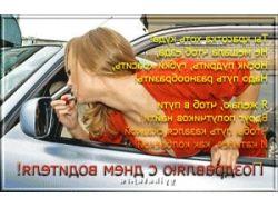 Картинки с днем автомобилиста прикольные 7