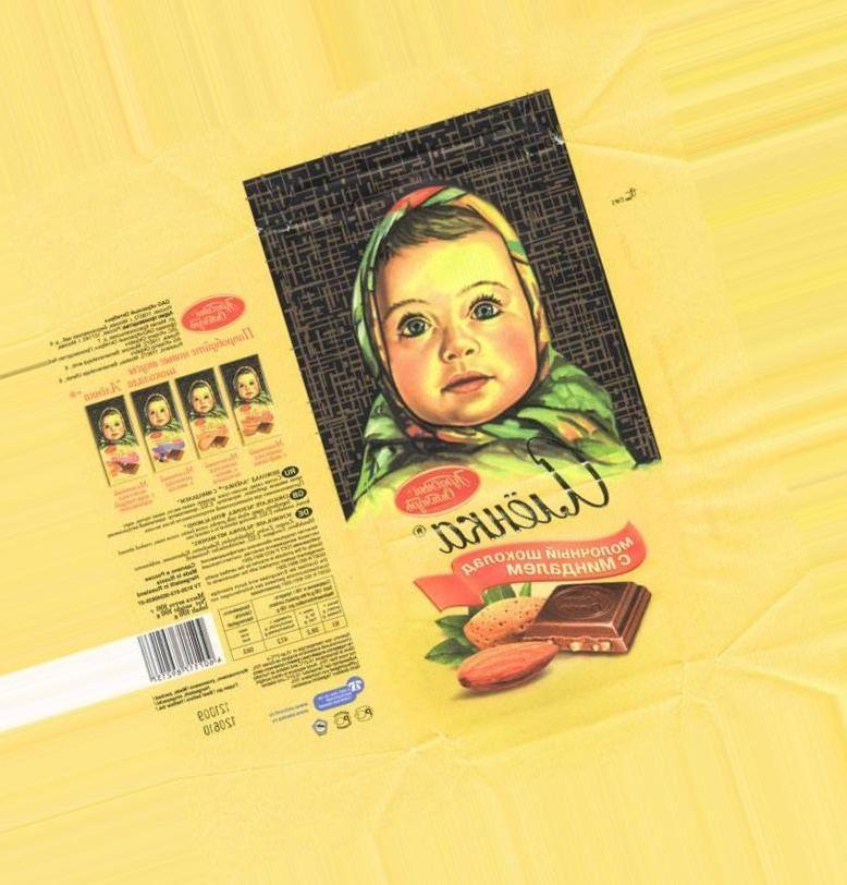 Картинки прикольные шоколад аленка, открытки д.р