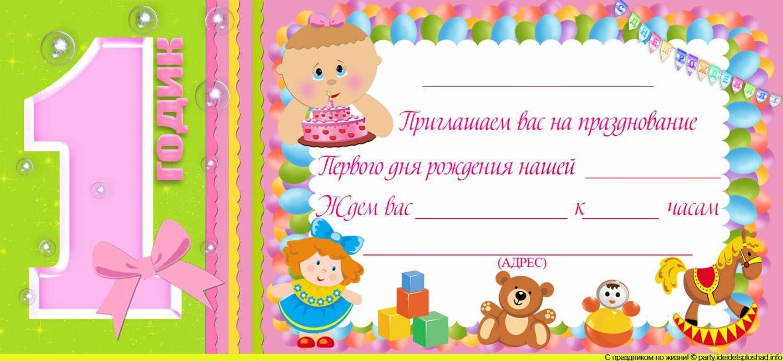 Смыслом, приглашение открытка на день рождения девочки 1 годик