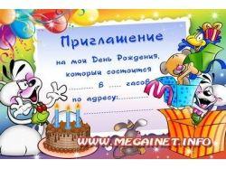Приглашение на день рождения картинки