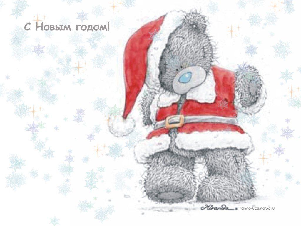 Новогодние открытки мишка тедди