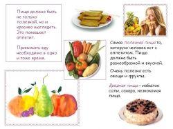 Полезная и вредная пища для детей