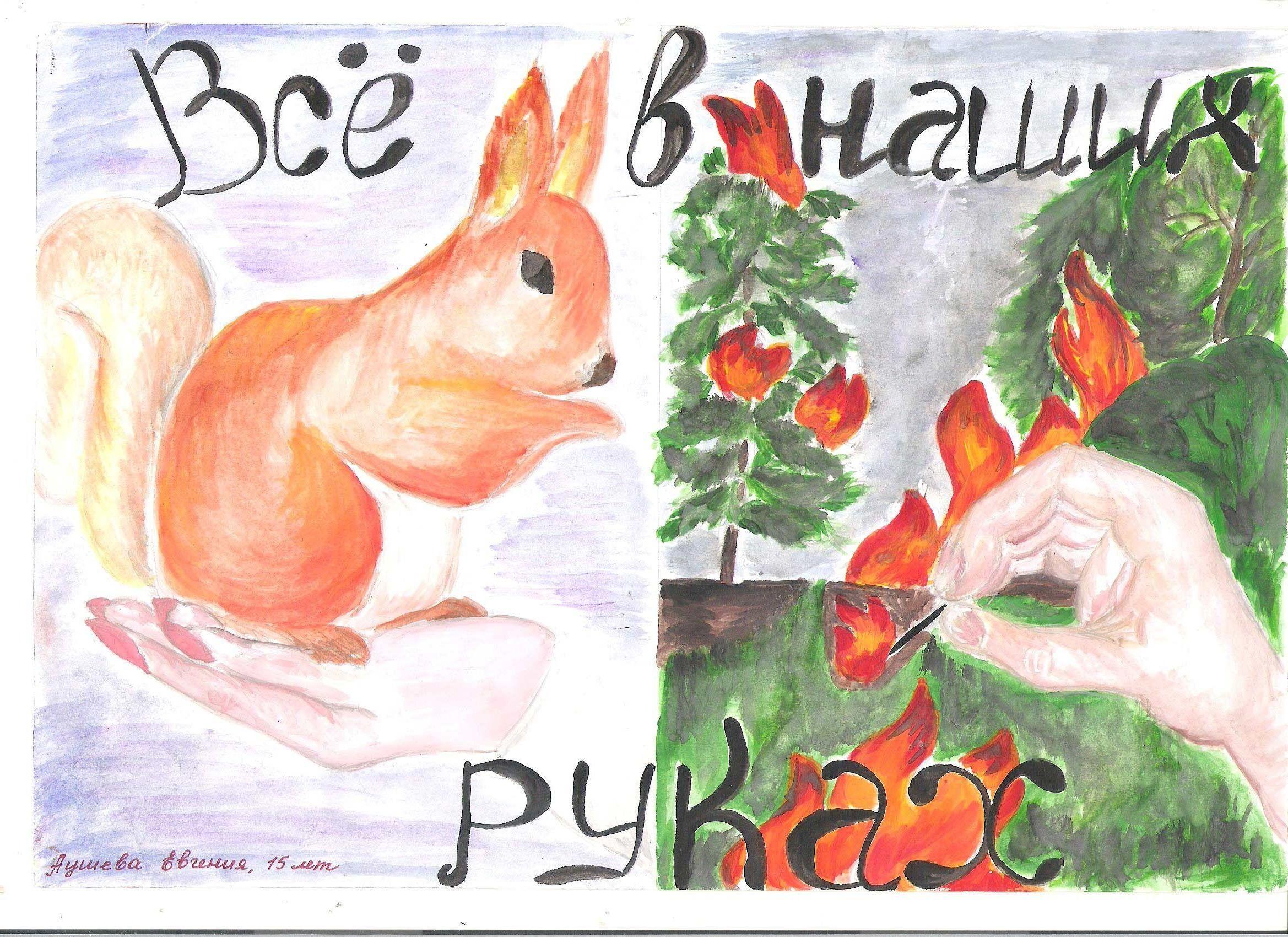 Картинки плакаты на тему охраны
