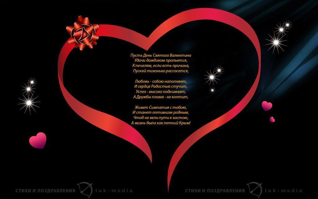 Красивые картинки со стихами о любви, открытки