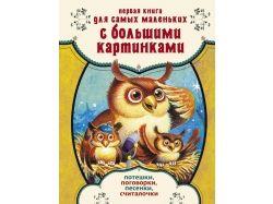Электронная книга для детей с картинками