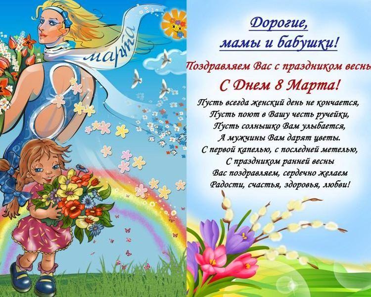 Стихи на мамин праздник в детском саду 8 марта