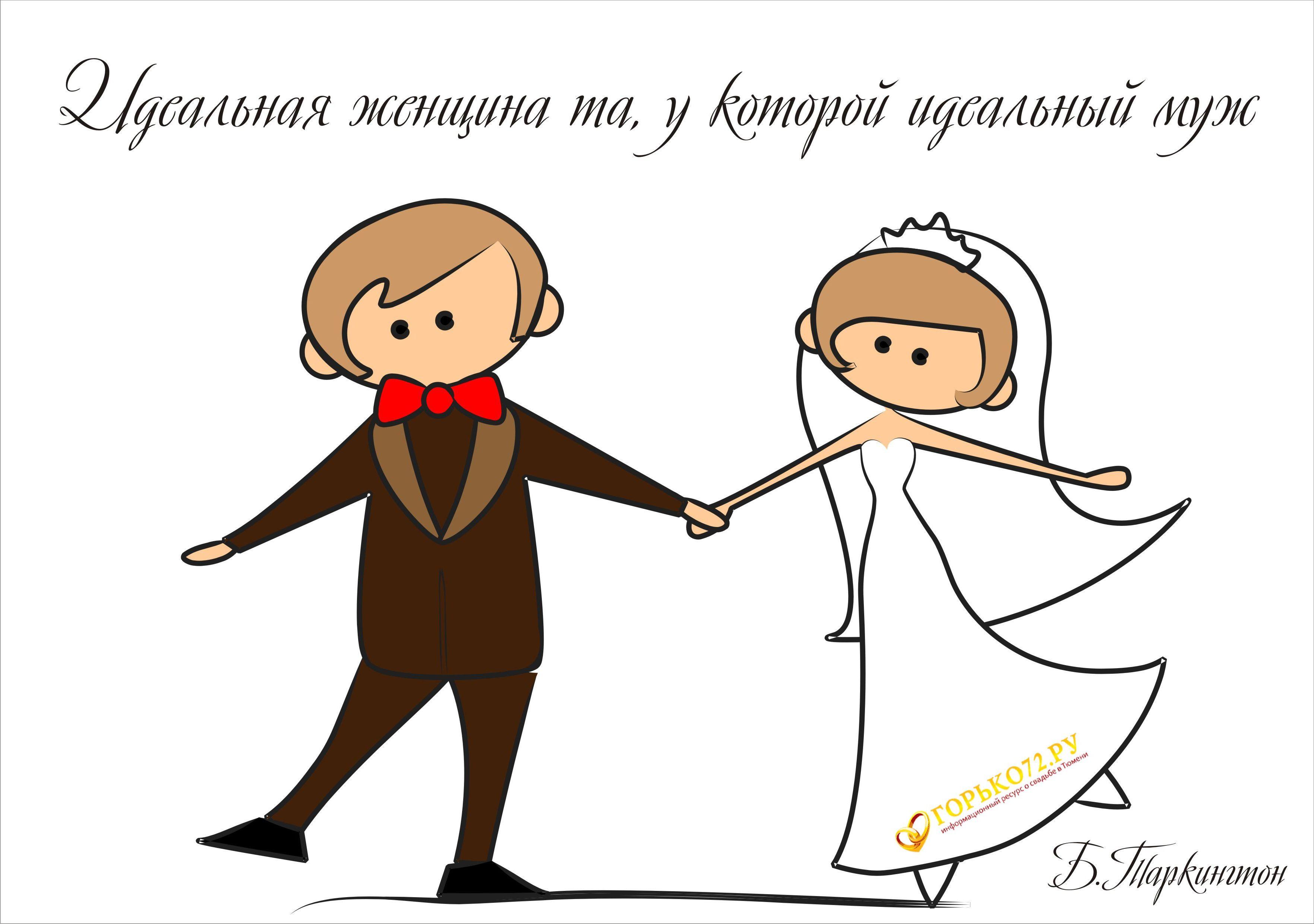 Днем, рисунки прикольные на годовщину свадьбы