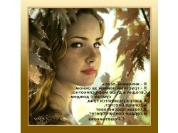 Картинки женщина и осень