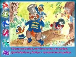Скороговорки для детей с картинками