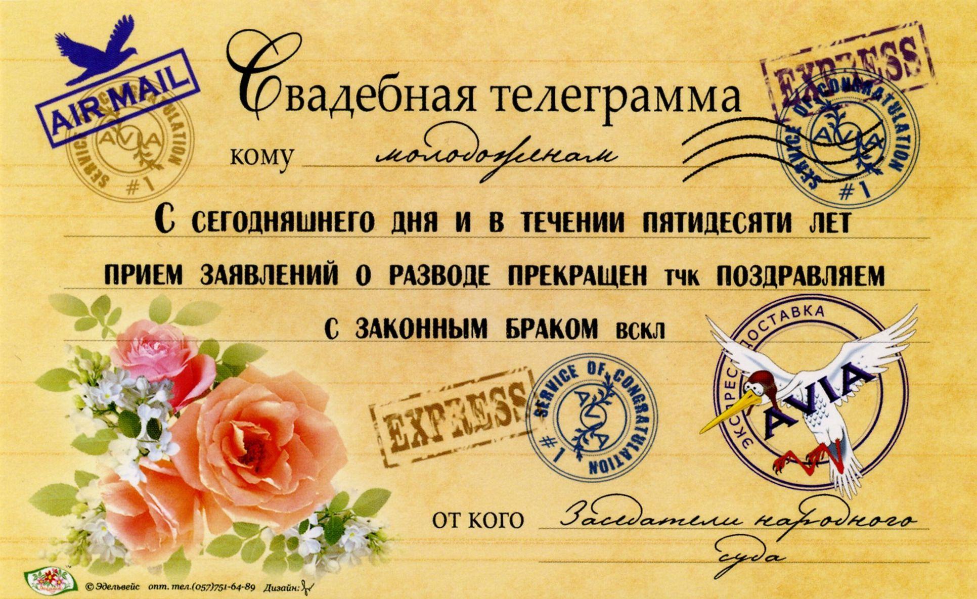 Поздравление со свадьбой если не смог прийти