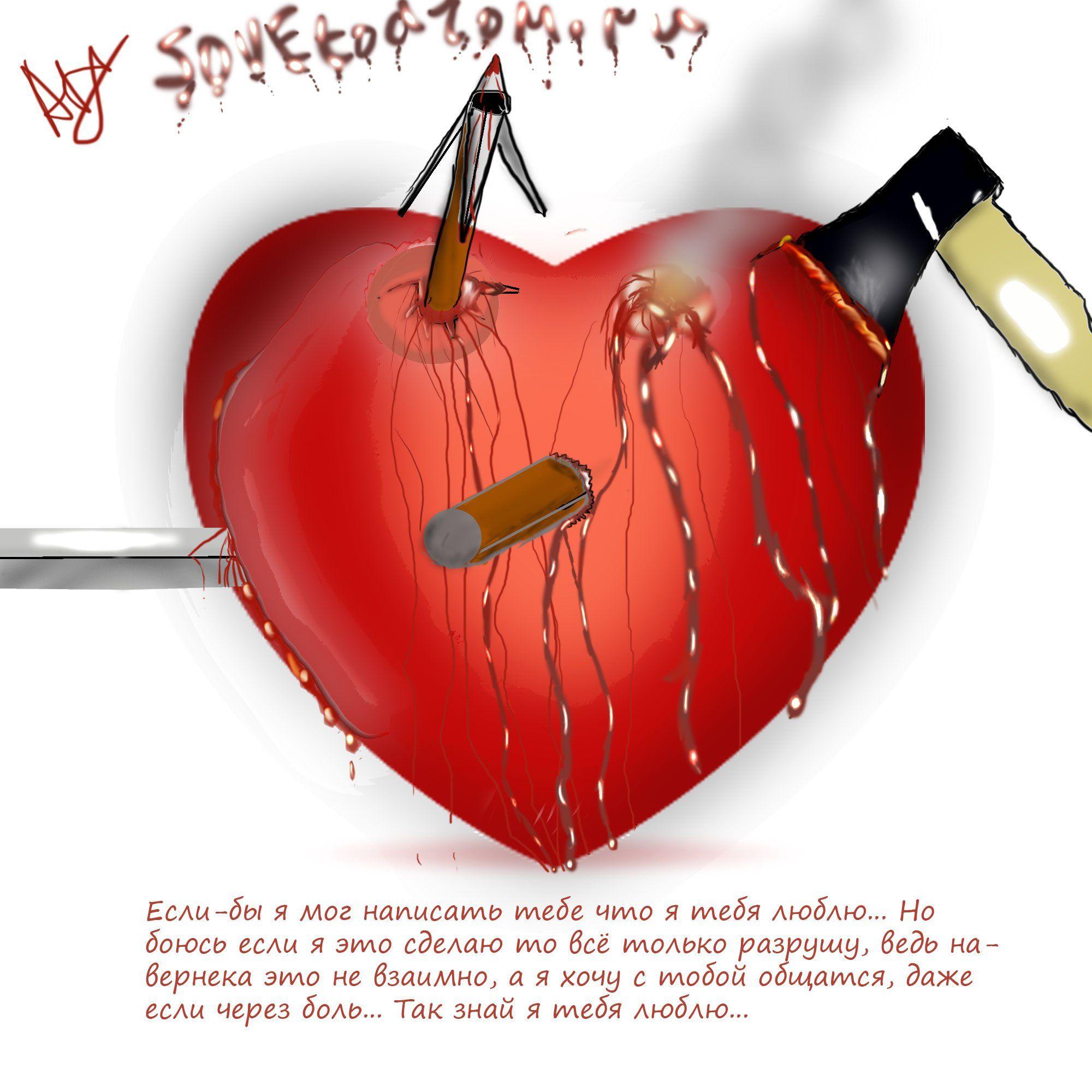 Картинки со стихами о разбитом сердце