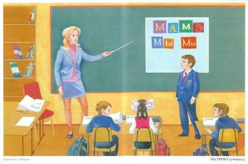 Открытки, труд учителя картинки для детей