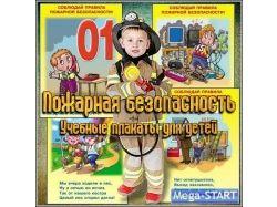 Раскраски на тему пожарная безопасность