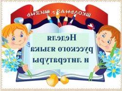 Неделя татарского языка в школе