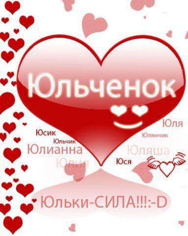 Картинки с именем юлия любовные