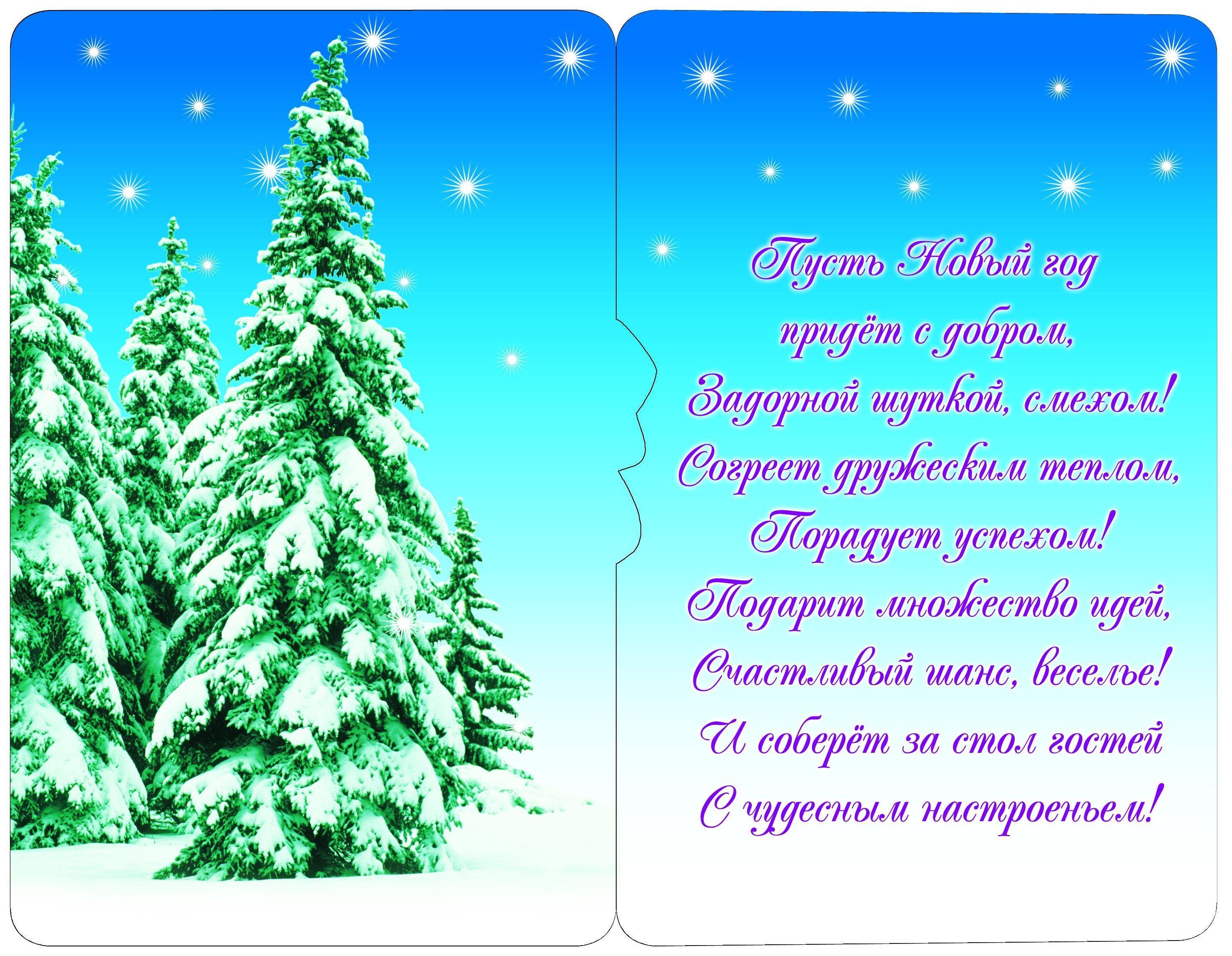 Напечатать текст на открытке с новым годом, рождением