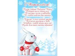 Новогодние открытки с поздравлениями скачать бесплатно 9