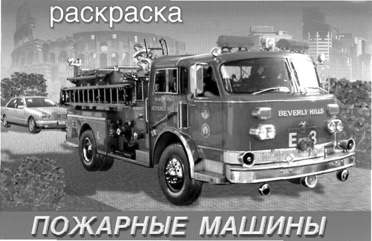 Пожарные машины раскраски » Скачать лучшие картинки ...