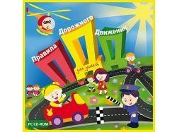 Правила дорожного движения для детей картинки