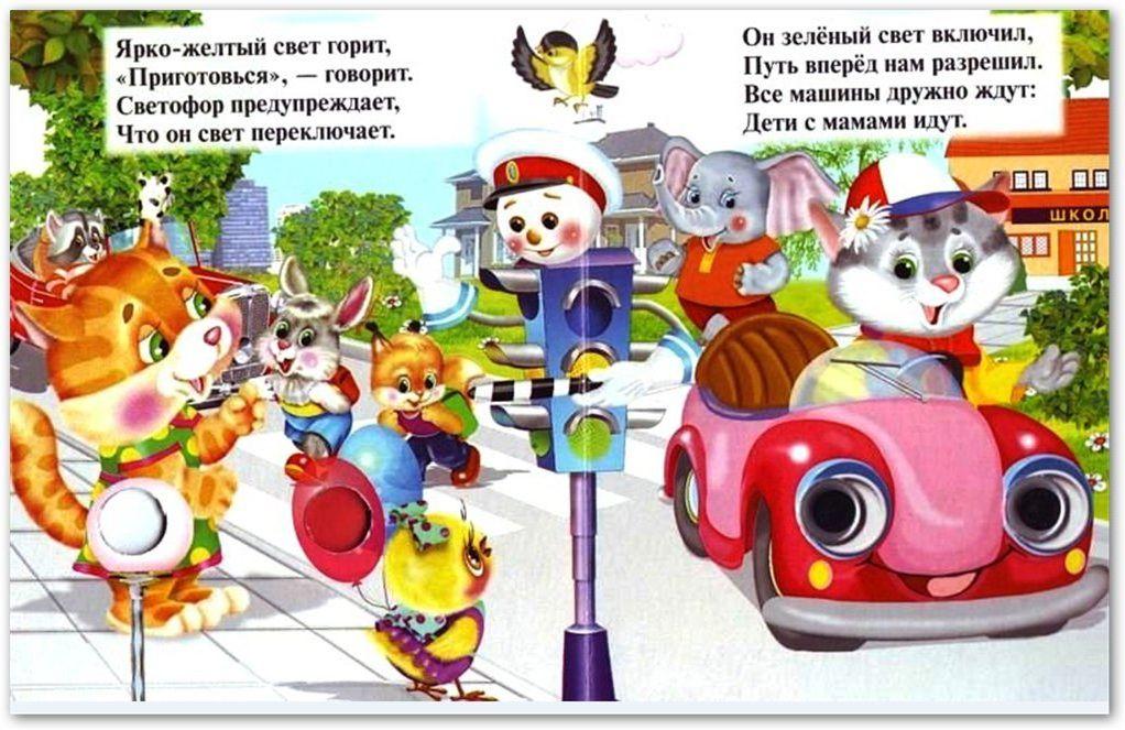 фильтров для сказки про светофор для детей читать Башкортостана доска