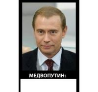 Путин картинки приколы
