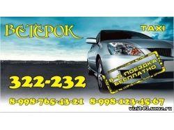 Такси в картинках