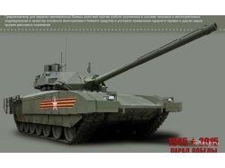 Армата танк фото