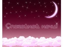 Картинки спокойной ночи для парня