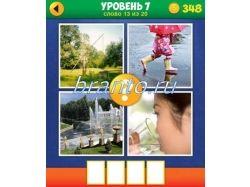 Игра 4 фото экстра ответы