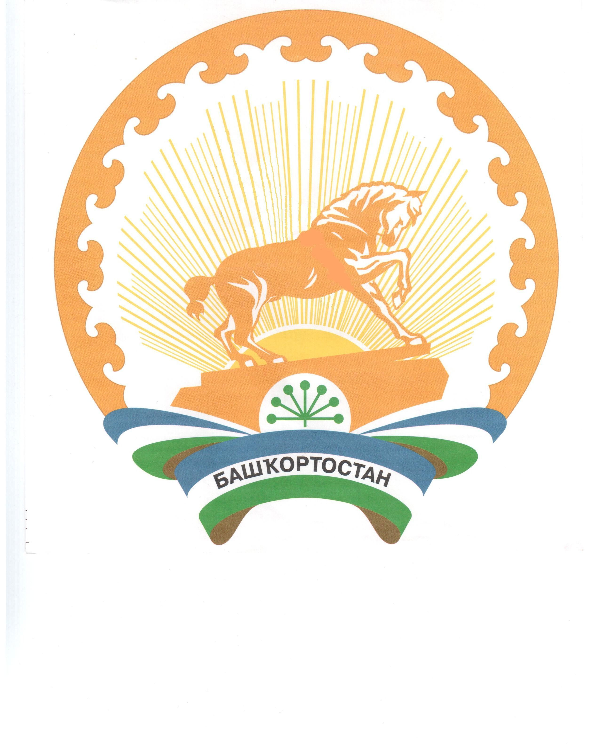 герб башкир картинка купленной