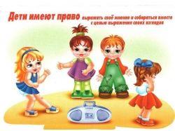 Права и обязанности детей в картинках