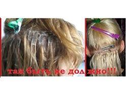Ужасы наращивания волос