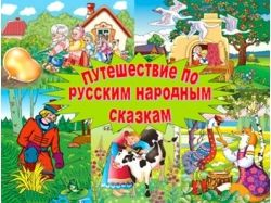 Картинки из русских народных сказок