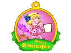 Медальки детям