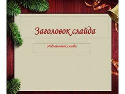 Новогодняя открытка шаблоны