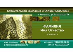 Ремонт квартир визитки