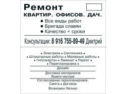Ремонт квартир визитка