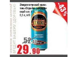 Напиток страйк 9
