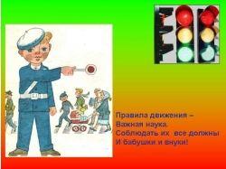 Картинки на тему правила дорожного движения для детей