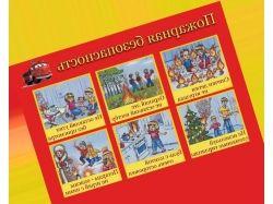 Картинки по безопасности для детей