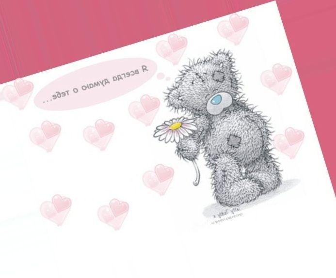 Мишки тедди картинки любовь с надписями, днем свадьбы года