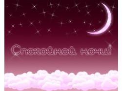 Прикольные картинки спокойной ночи 5