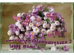 Открытки с днем рождения цветы 4